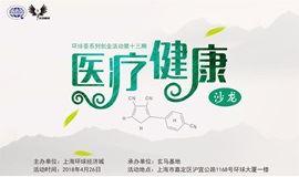 环球荟创新创业系列活动第十三期——医疗健康沙龙+路演