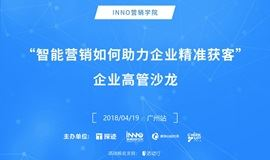 """INNO营销学院:""""智能营销如何助力企业更精准获客"""" 企业高管沙龙"""