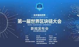 2018年第一届世界区块链新闻发布会