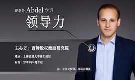 跟着老外Abdel 学习领导力 | 西姆股权周课堂第六期(特别版)