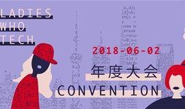 「已售罄 Sold Out」LWT年度大会 Ladies Who Tech Convention 2-June-2018