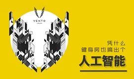 上海首发,人工智能健身馆千人大测评
