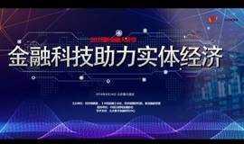 2018新金融大讲堂