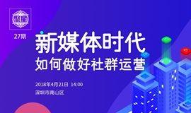 """活动行""""聚星""""VOL.27深圳站——新媒体时代,如何做好社群运营?"""