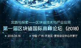 第一届区块链国际高峰论坛(2018)