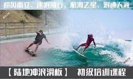 陆地冲浪培训(陆地冲浪滑板)初级培训课程【周末班:每周六至周日】