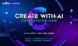 百度深度学习公开课·北京站:AI工程师的快速进阶之路