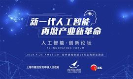 【人工智能创新论坛】新一代人工智能 再掀产业新革命