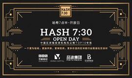 """哈希七点半OpenDay-""""TOP10区块链投资专场酒会"""""""