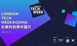 欧洲最大科技盛事—伦敦科技周首次登陆中国·深圳站