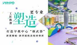 新课爆破—新型感统课高级研修班(广东•江门)!