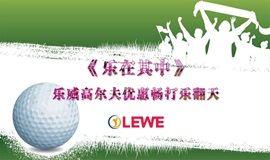 打高尔夫+赏花,宝钢乐威高尔夫练习场畅打优惠乐翻天