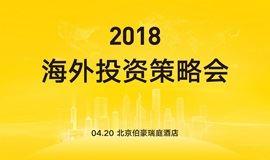 2018海外投资策略会