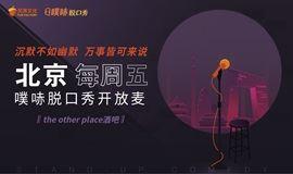 噗哧脱口秀|北京场新人擂台赛每周五@观众报名
