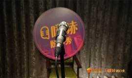 噗哧脱口秀|北京场新人擂台赛每周二@观众报名