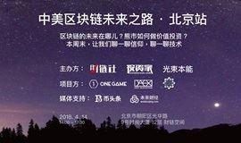 中美区块链未来之路·北京站
