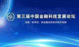 2018第三届中国金融科技发展论坛
