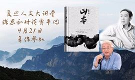 复旦人文大讲堂 | 独家报名:4月21日,文学大咖贾平凹做客复旦,与陈思和共谈新作《山本》