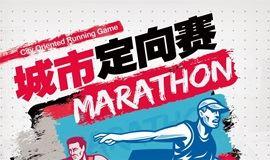 下班创中国 | 周末人来FUN 乘跑团*音乐趴 让我们抖去过去的一切