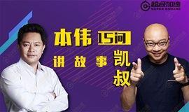 超级加速第二期课程—凯叔讲故事(更有机会赢得¥1200元奖金)