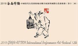 【预告】2018谷雨行动(GUYU ACTION)国际行为艺术节/第12回 - 上海站