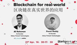 Blockchain for real-world区块链在真实世界里的应用-Startup Grind西安访谈#4