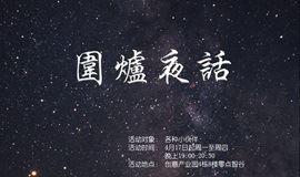 金鸡湖围炉夜话系列沙龙