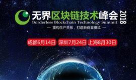 无界区块链技术峰会2018.8.30-上海站