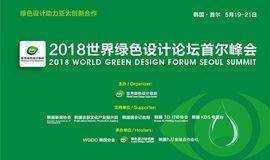 2018世界绿色设计论坛·首尔峰会