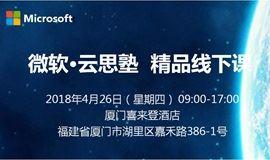 【限时免费】微软·云思塾精品线下公开课·厦门站