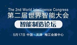 第二届世界智能大会--智能制造论坛