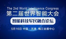 第二届世界智能大会--智能科技军民融合论坛