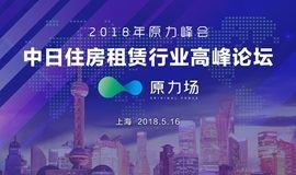 2018年原力峰会 中日住房租赁行业高峰论坛