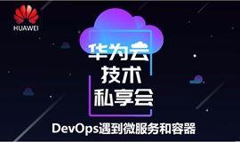 【限时免费】华为技术私享会——DevOps遇到微服务和容器
