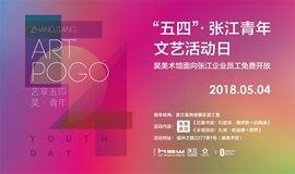 """""""五四""""·张江青年文艺活动日(免费)"""