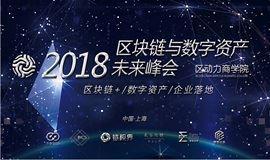 《2018区块链技术应用未来峰会》