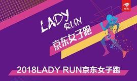 LADY RUN 京东女子跑-昆明站