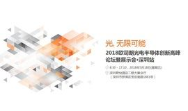 【500人会议】2018欧司朗光电半导体创新高峰论坛暨展示会·深圳站
