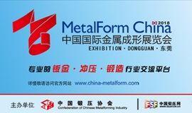 大型金属锻造展会——2018中国国际金属成形展展览会