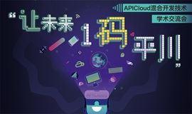 """""""让未来 一码平川""""APICloud混合开发技术学术交流会"""