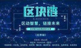 """""""区动智慧,链接未来 """"-区块链行业应用实践与分享(北京站)"""