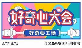 西安国际创业节——好奇心大会(好奇心工场区)