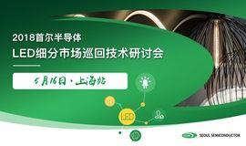上海站.2018首尔半导体LED细分市场巡回技术研讨会
