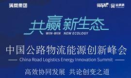 共赢·新生态-中国公路物流能源创新峰会