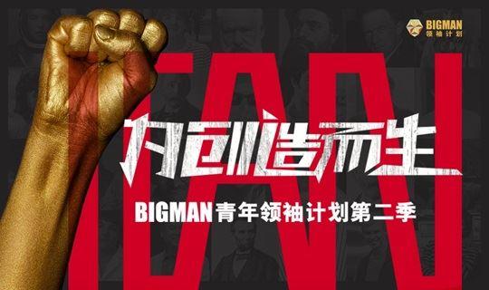 第二季bigman青年领袖计划-北京场