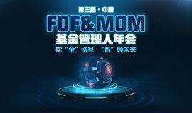 第三届中国FOF&MOM基金管理人年会