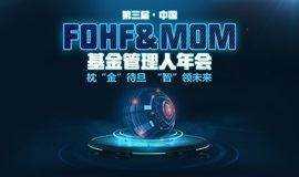 第三届中国FOHF&MOM基金管理人年会