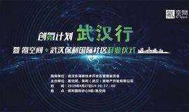 创氪计划武汉行暨氪空间•武汉保利国际社区开业仪式邀您前来