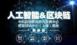 中科院物联网研究发展中心-教育培训中心(上海)基地 人工智能&区块链研修班