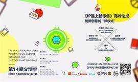 文博会丨《IP遇上新零售》高峰论坛。B.Duck小黄鸭×浩方集团×小米有品×LOFREE洛斐